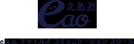 e.a.o コミュニケションスクール